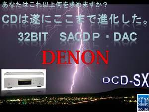 Dcdsx