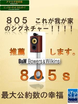 Bw805s