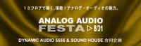 Analog_audio_festa
