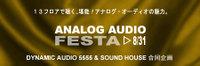 Analog_audio_festa
